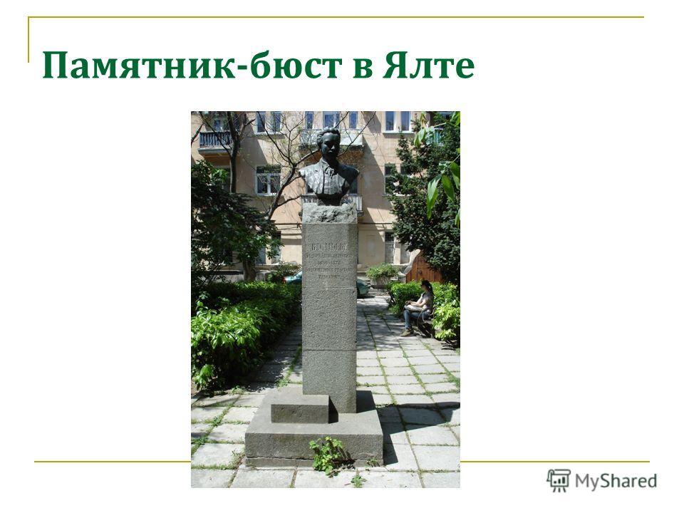 Памятник-бюст в Ялте
