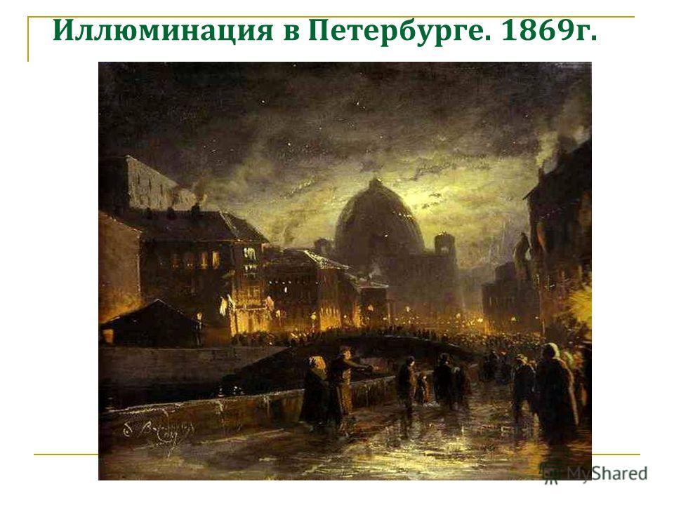 Иллюминация в Петербурге. 1869г.