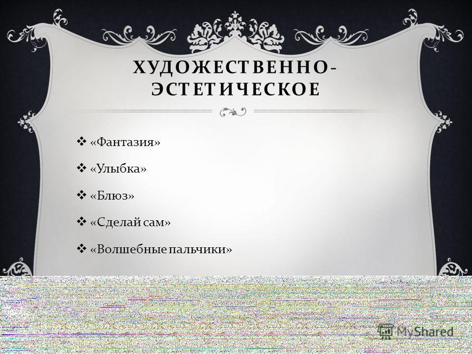 ХУДОЖЕСТВЕННО - ЭСТЕТИЧЕСКОЕ « Фантазия » « Улыбка » « Блюз » « Сделай сам » « Волшебные пальчики »