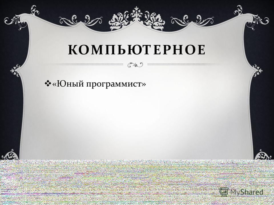 КОМПЬЮТЕРНОЕ « Юный программист »