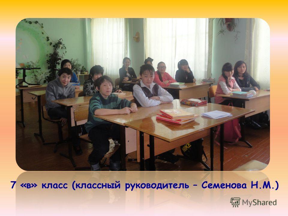 7 «в» класс (классный руководитель – Семенова Н.М.)