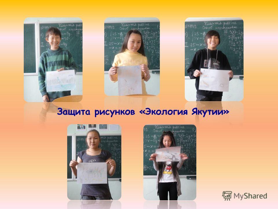 Защита рисунков «Экология Якутии»