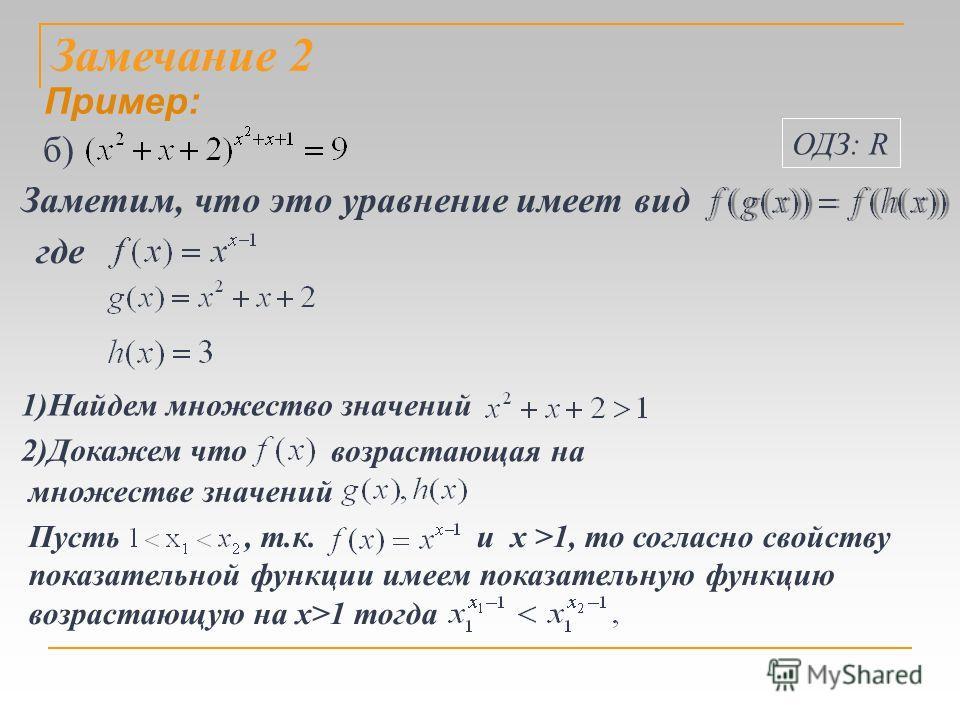 Замечание 2 ОДЗ: R Заметим, что это уравнение имеет вид где 1)Найдем множество значений и x >1, то согласно свойству показательной функции имеем показательную функцию возрастающую на x>1 тогда 2)Докажем что возрастающая на Пусть, т.к. множестве значе