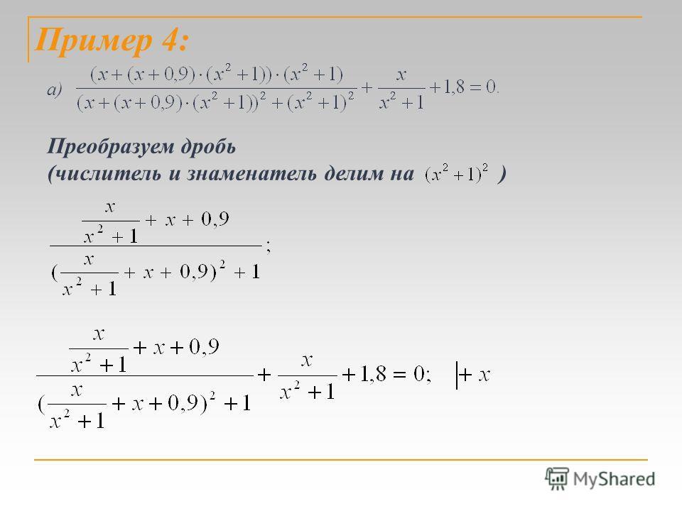 Преобразуем дробь (числитель и знаменатель делим на ) Пример 4: а)