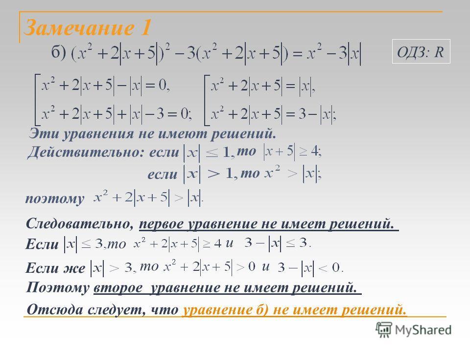 Замечание 1 ОДЗ: R Эти уравнения не имеют решений. Действительно: если то если то поэтому Следовательно, первое уравнение не имеет решений. то и Если же тои Поэтому второе уравнение не имеет решений. Если Отсюда следует, что уравнение б) не имеет реш