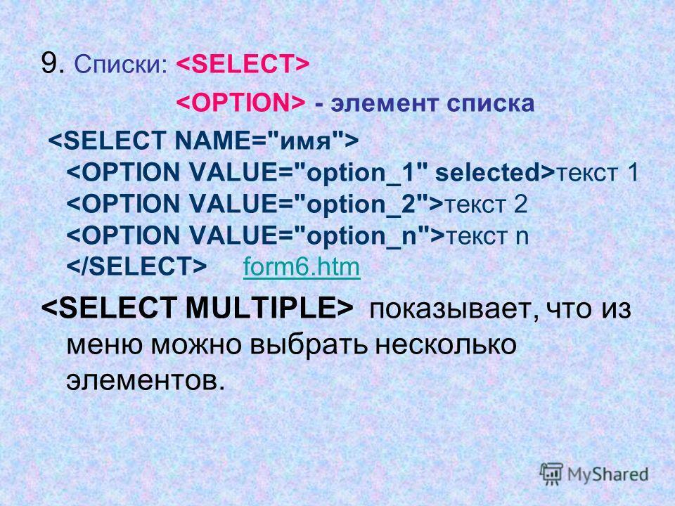 9. Списки: - элемент списка текст 1 текст 2 текст n form6.htmform6.htm показывает, что из меню можно выбрать несколько элементов.