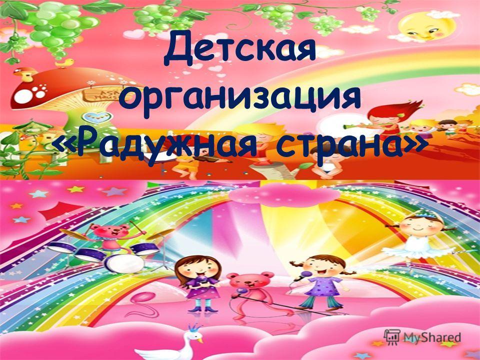 Детская организация «Радужная страна»