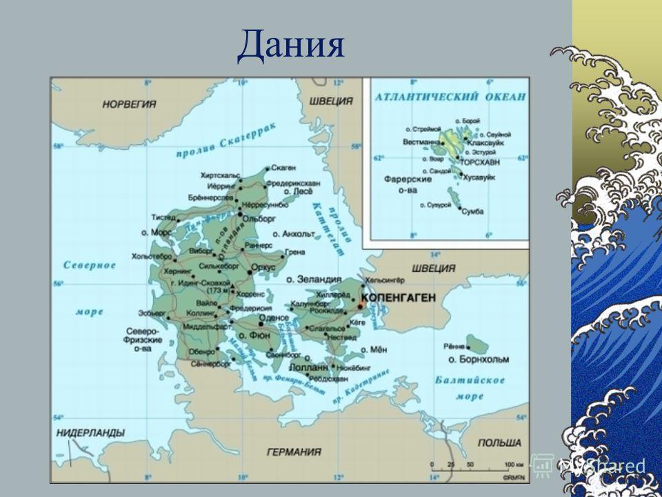 Дания Родина Андерсена – Королевство Дания. Главой государства является королева Маргарет II. Дания располагается на 406 островах. На острове под названием Зеландия стоит столица Дании Копенгаген. Его название переводится как «торговая гавань».