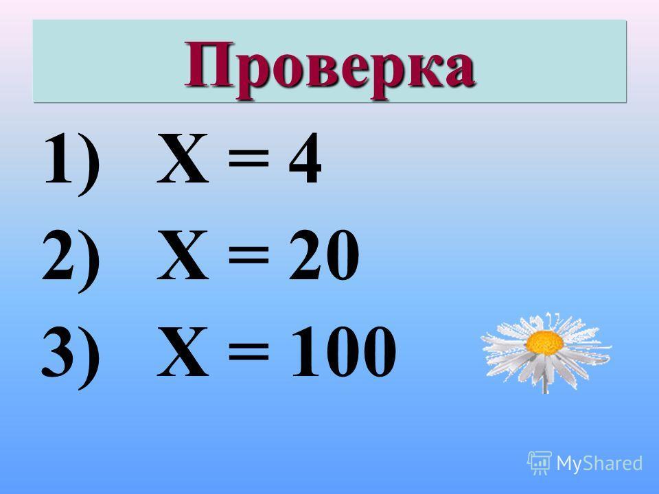 Проверка 1) Х = 4 2) Х = 20 3) Х = 100