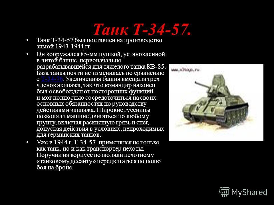 Т-34 образца 1943 года. 1942 год принес новые улучшения в конструкции Т-34, направленные на повышение его боевой мощи, маневренности, а также упрощение конструкции. На танке ставились пушки либо Ф-32, либо Ф-34. Последняя длиной ствола 41,3 калибра.