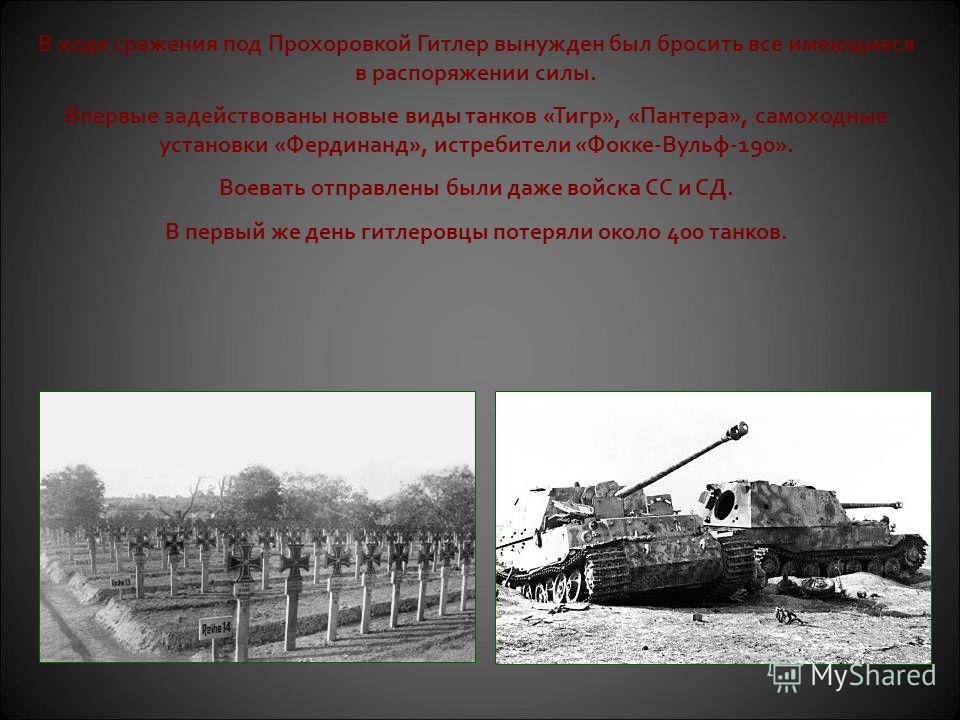 12 июля 1943 года. В районе села Прохоровка произошло самое крупное в истории человечества танковое сражение. С обеих сторон участвовало до 1200 боевых машин. Немецкое командование осуществляя операцию «Цитадель» столкнулось с мощной танковой группир