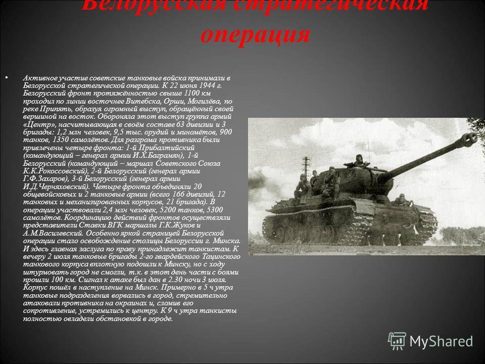 В ходе сражения под Прохоровкой Гитлер вынужден был бросить все имеющиеся в распоряжении силы. Впервые задействованы новые виды танков «Тигр», «Пантера», самоходные установки «Фердинанд», истребители «Фокке-Вульф-190». Воевать отправлены были даже во