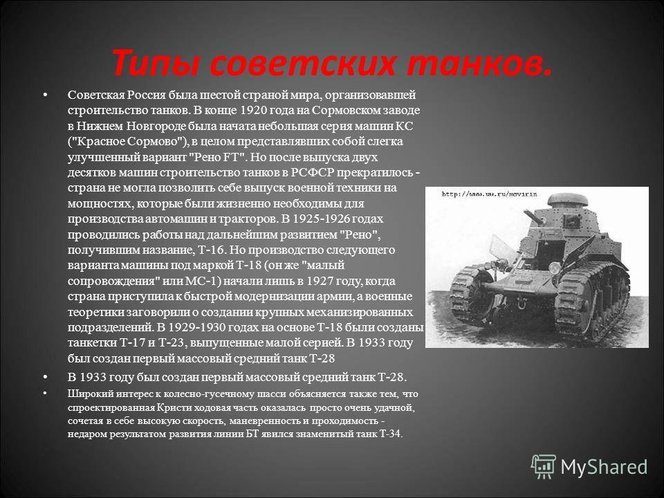 Отечественное танкостроение. Танки являются главной ударной силой и маневренной силой сухопутных войск. До Великой Октябрьской социалистической революции в русской армии танков не было. Отечественное танкостроение началось развиваться в годы Гражданс