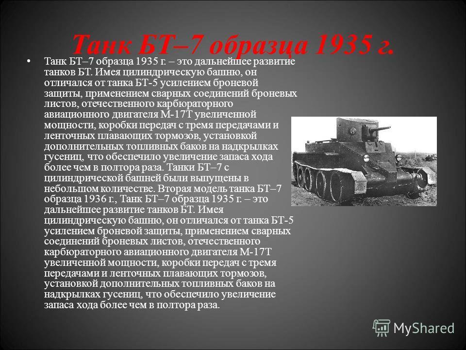 Типы советских танков. Советская Россия была шестой страной мира, организовавшей строительство танков. В конце 1920 года на Сормовском заводе в Нижнем Новгороде была начата небольшая серия машин КС (