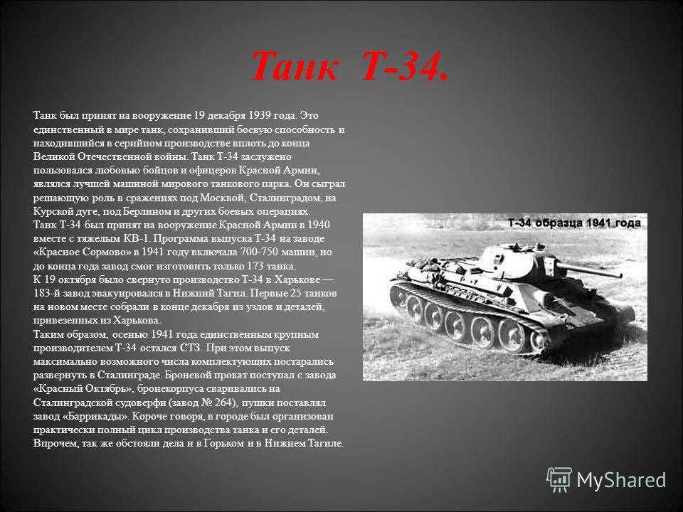 Танк ИС-1 (ИС–«Иосиф Сталин») Танк ИС-1 (ИС–«Иосиф Сталин») не выпускался в больших количествах, но обозначил собой важный шаг советского танкостроения, приведший к созданию наиболее мощного танка первых послевоенных лет. ИС представлял собой новую р