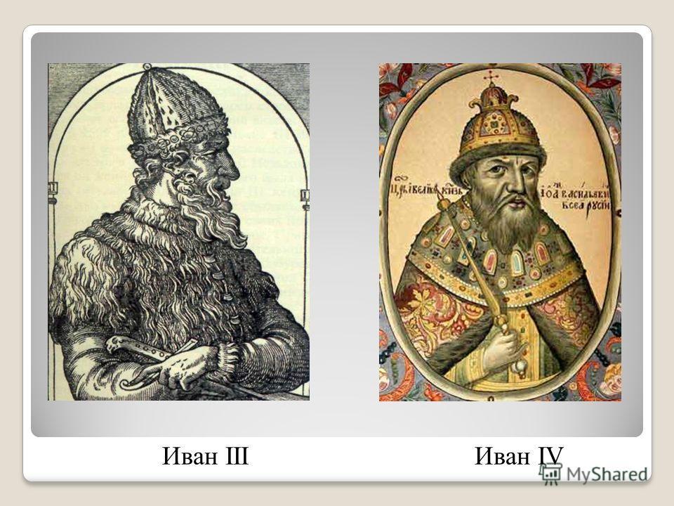 Иван III Иван IV