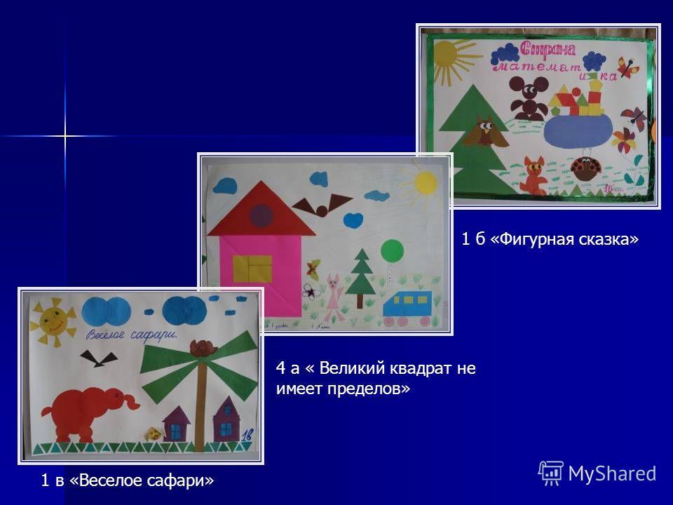 1 в «Веселое сафари» 4 а « Великий квадрат не имеет пределов» 1 б «Фигурная сказка»