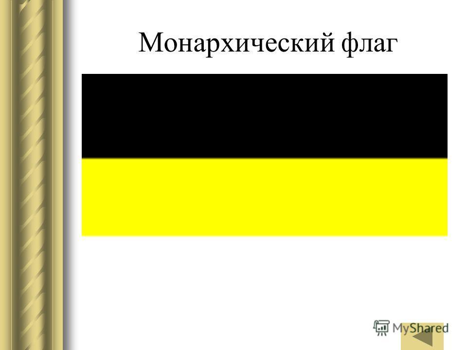 Монархический флаг