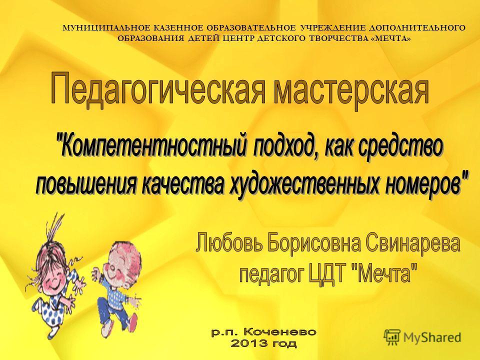 МУНИЦИПАЛЬНОЕ КАЗЕННОЕ ОБРАЗОВАТЕЛЬНОЕ УЧРЕЖДЕНИЕ ДОПОЛНИТЕЛЬНОГО ОБРАЗОВАНИЯ ДЕТЕЙ ЦЕНТР ДЕТСКОГО ТВОРЧЕСТВА «МЕЧТА»