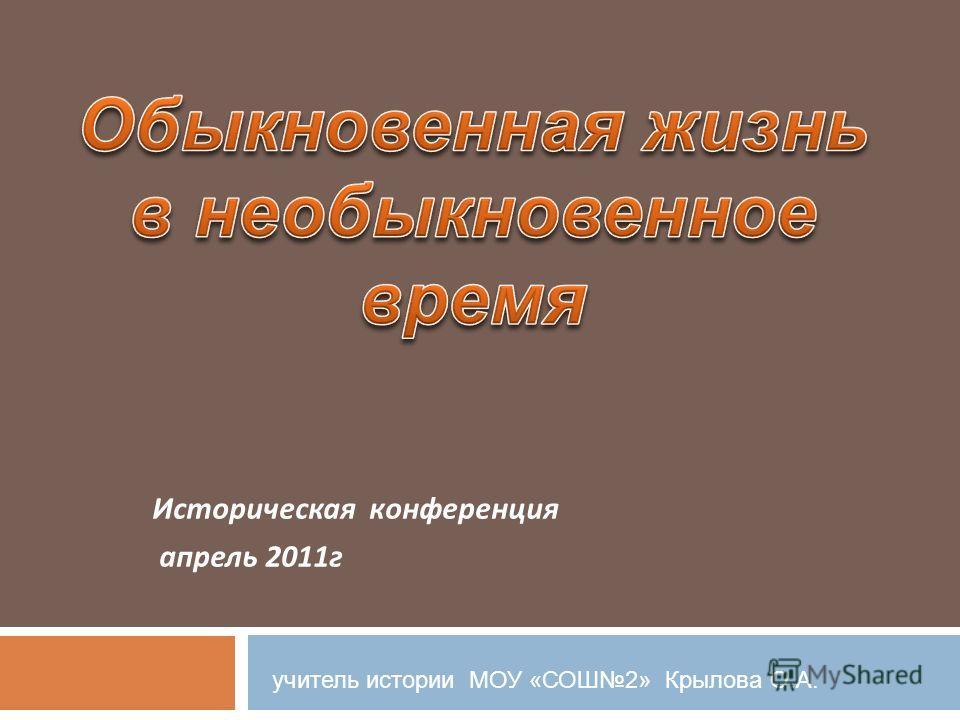 Историческая конференция апрель 2011 г учитель истории МОУ «СОШ2» Крылова О.А.