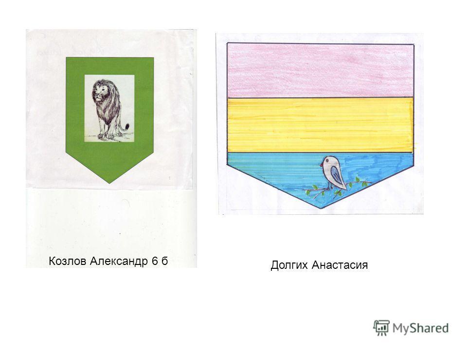 Козлов Александр 6 б Долгих Анастасия