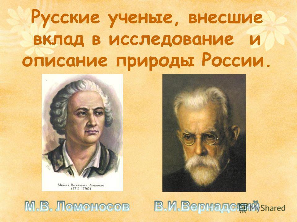 Русские ученые, внесшие вклад в исследование и описание природы России.