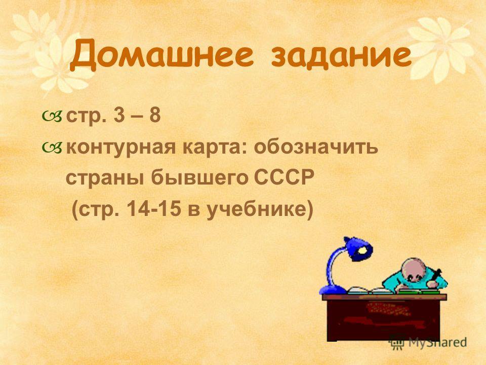 Домашнее задание стр. 3 – 8 контурная карта: обозначить страны бывшего СССР (стр. 14-15 в учебнике)