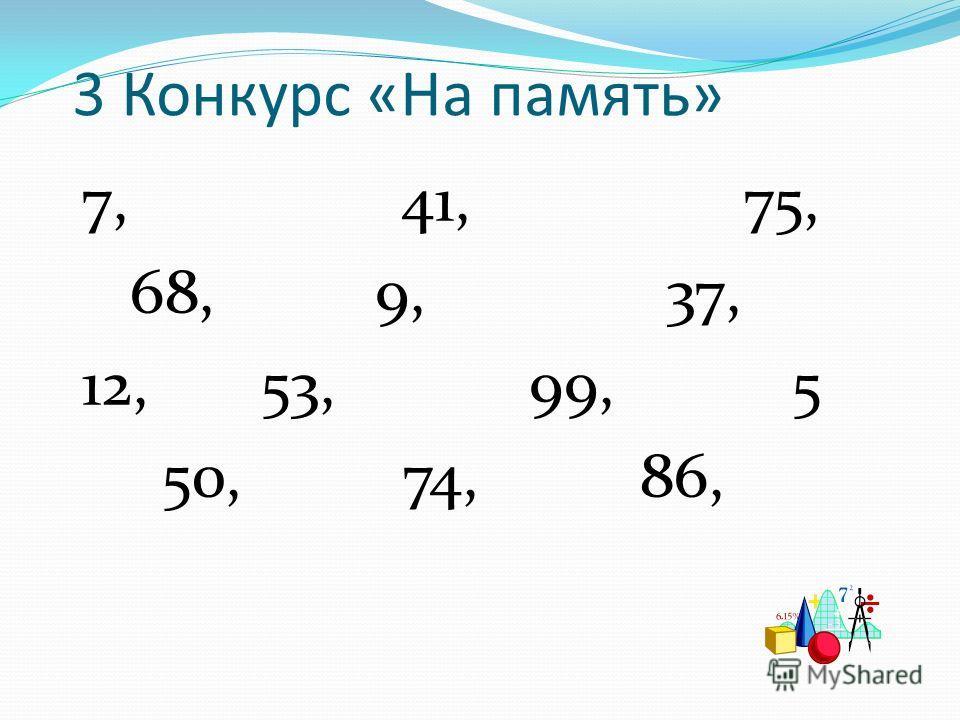 3 Конкурс «На память» 7, 41, 75, 68, 9, 37, 12, 53, 99, 5 50, 74, 86,