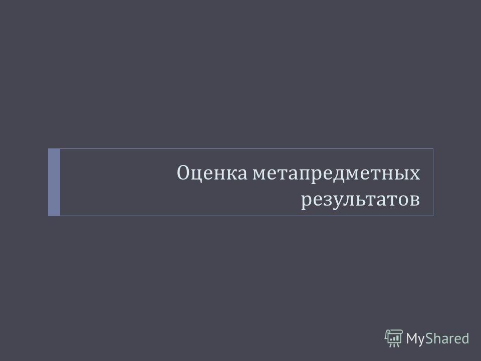 Оценка метапредметных результатов