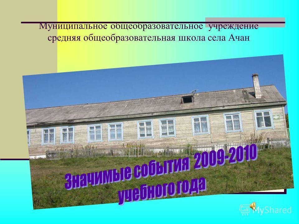 Муниципальное общеобразовательное учреждение средняя общеобразовательная школа села Ачан
