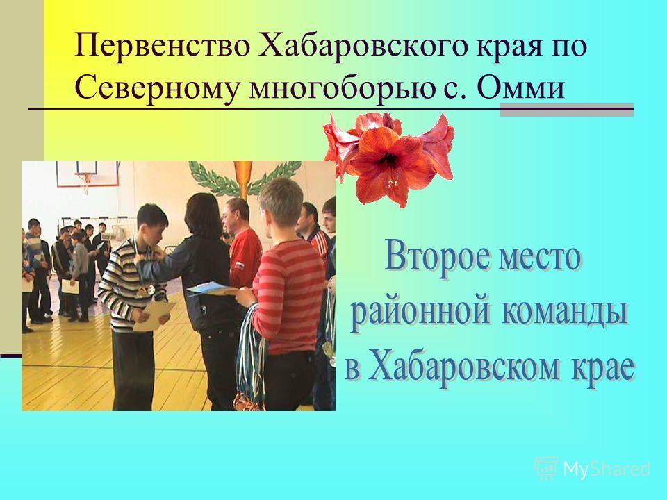 Первенство Хабаровского края по Северному многоборью с. Омми