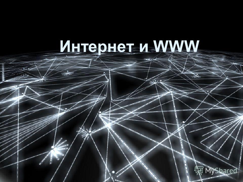 Интернет и WWW