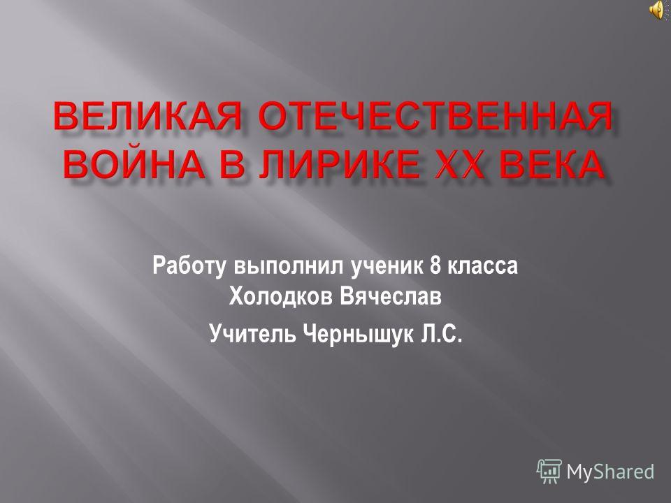 Работу выполнил ученик 8 класса Холодков Вячеслав Учитель Чернышук Л.С.