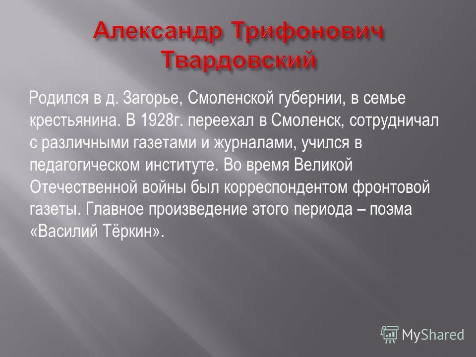 Родился в д. Загорье, Смоленской губернии, в семье крестьянина. В 1928г. переехал в Смоленск, сотрудничал с различными газетами и журналами, учился в педагогическом институте. Во время Великой Отечественной войны был корреспондентом фронтовой газеты.