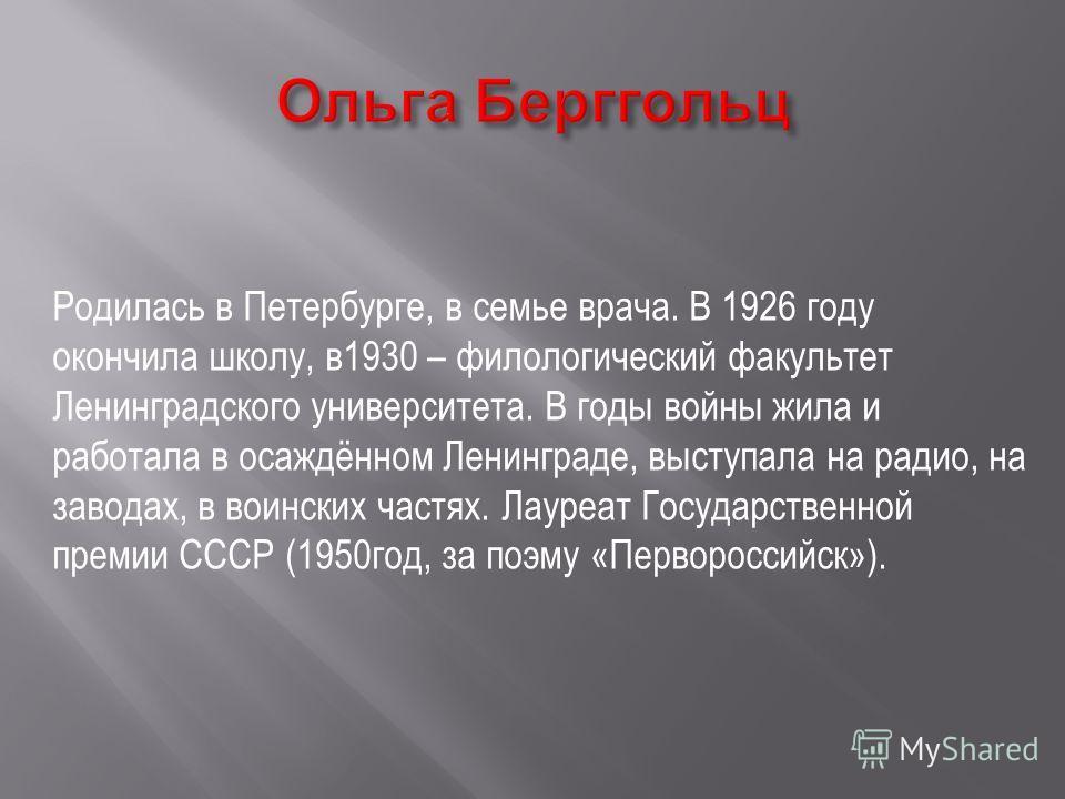 Родилась в Петербурге, в семье врача. В 1926 году окончила школу, в1930 – филологический факультет Ленинградского университета. В годы войны жила и работала в осаждённом Ленинграде, выступала на радио, на заводах, в воинских частях. Лауреат Государст