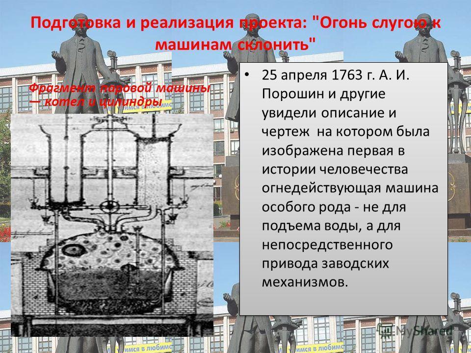 Подготовка и реализация проекта:
