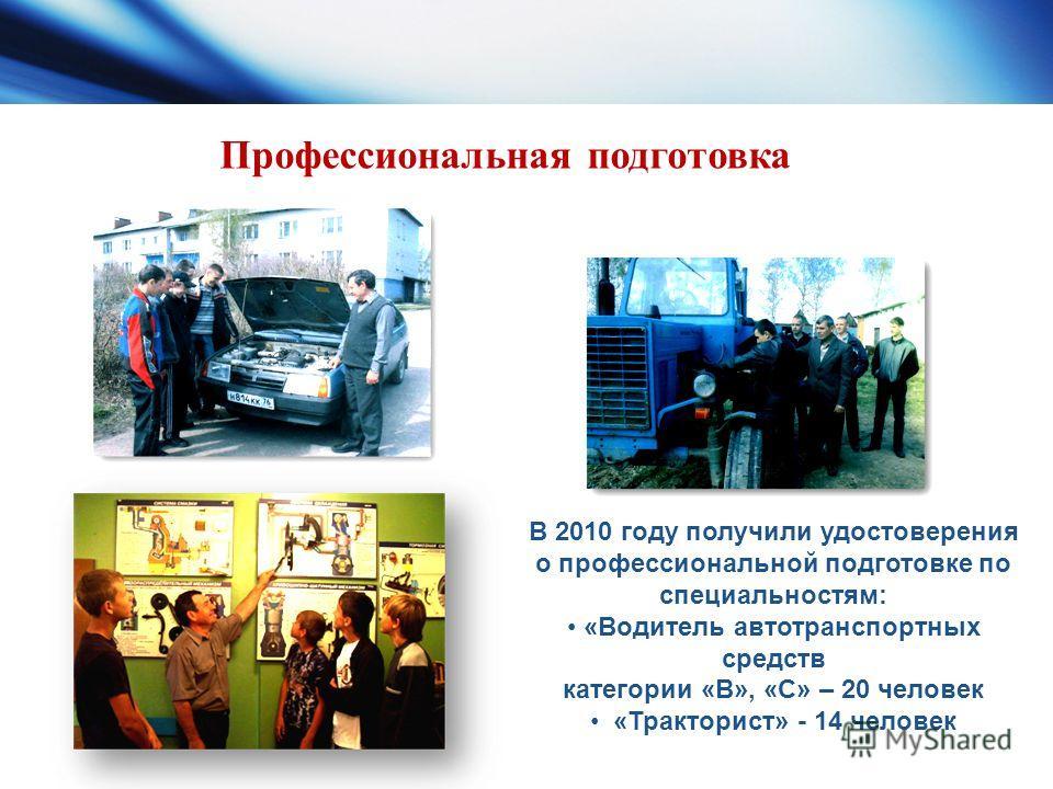 В 2010 году получили удостоверения о профессиональной подготовке по специальностям: «Водитель автотранспортных средств категории «В», «С» – 20 человек «Тракторист» - 14 человек Профессиональная подготовка