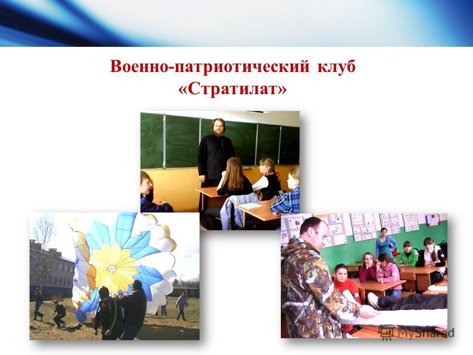 Военно-патриотический клуб «Стратилат»