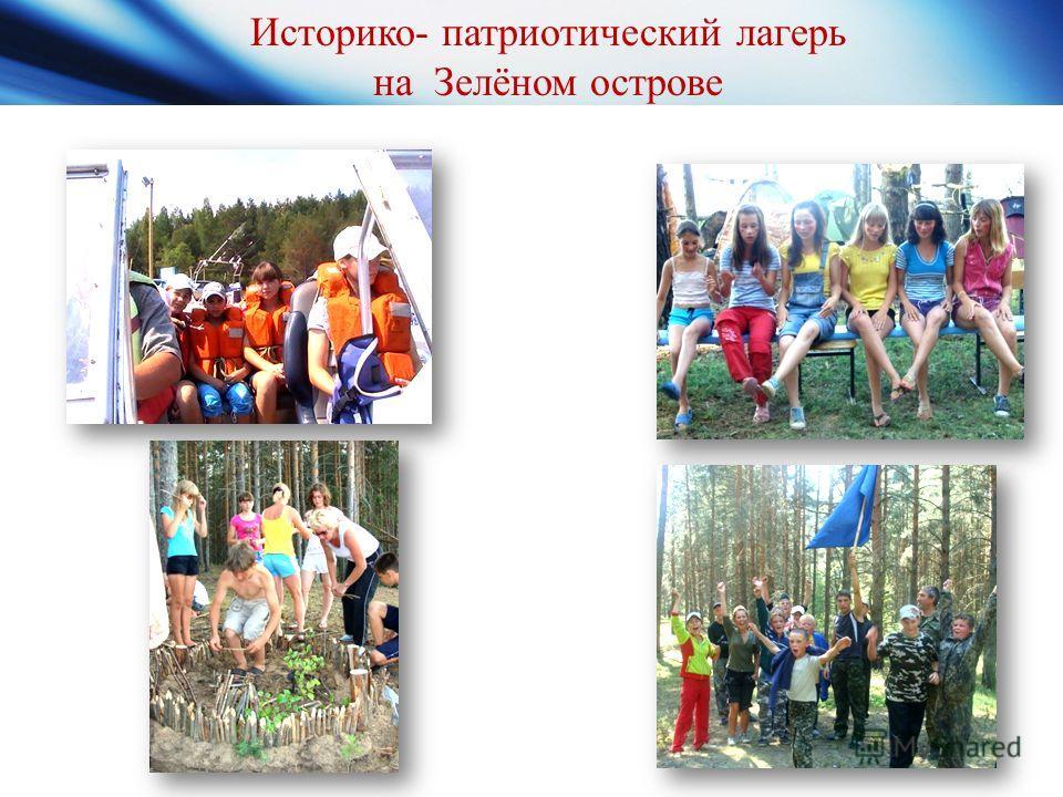 Историко- патриотический лагерь на Зелёном острове