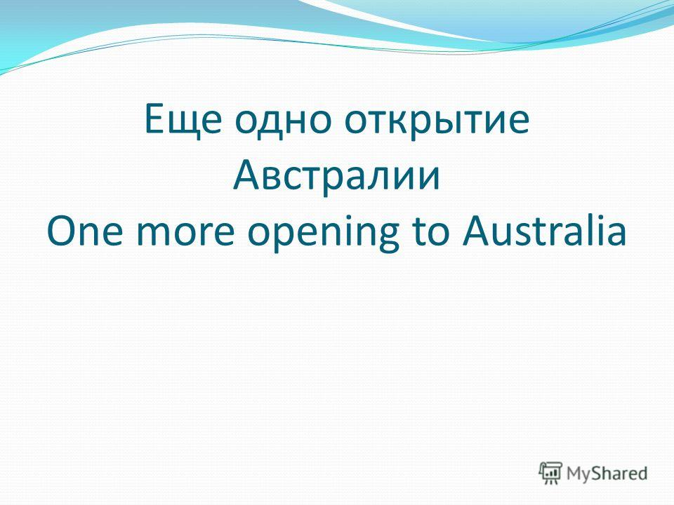 Еще одно открытие Австралии One more opening to Australia
