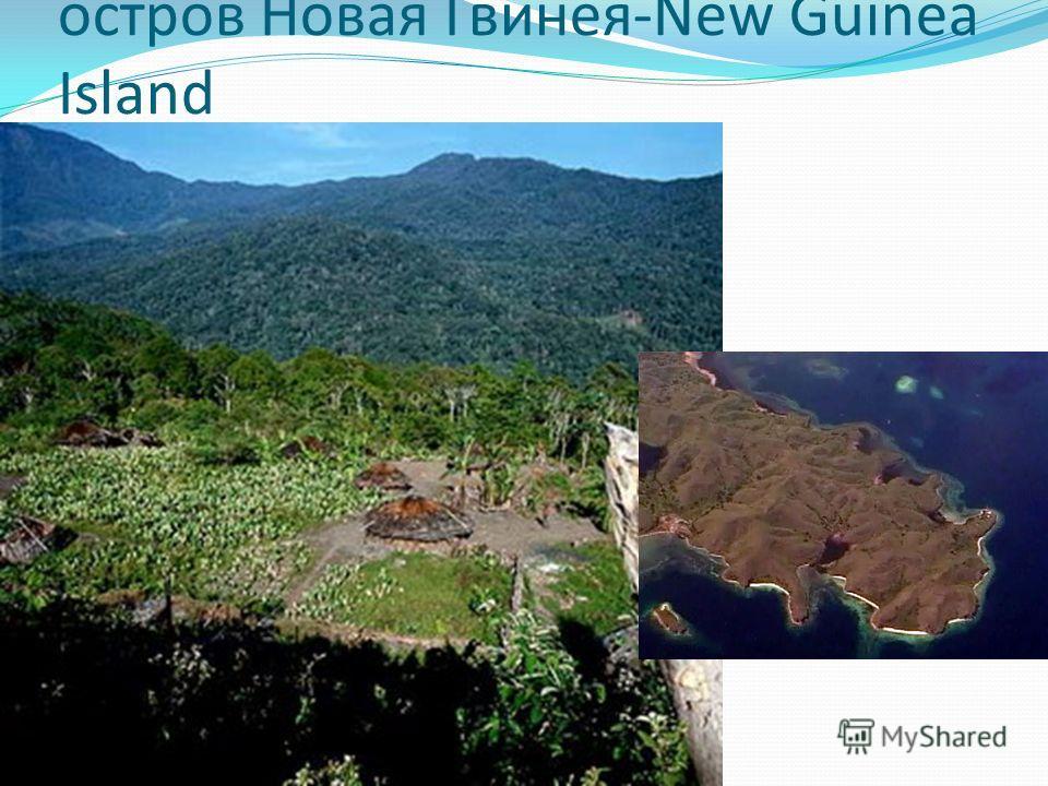 остров Новая Гвинея-New Guinea Island