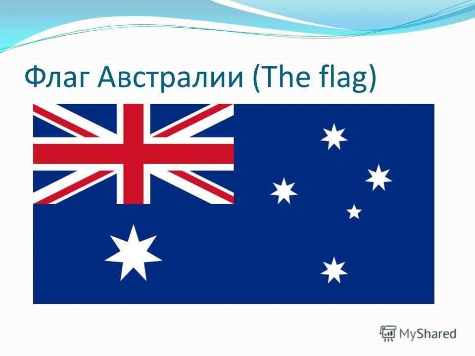 Флаг Австралии (The flag)