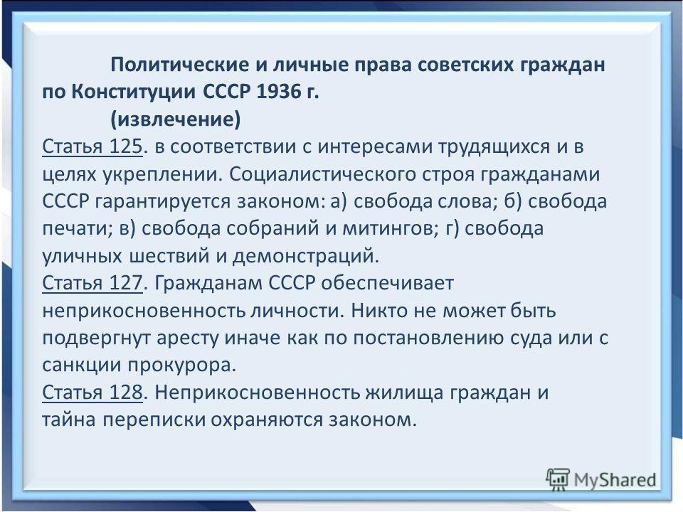 Политические и личные права советских граждан по Конституции СССР 1936 г. (извлечение) Статья 125. в соответствии с интересами трудящихся и в целях укреплении. Социалистического строя гражданами СССР гарантируется законом: а) свобода слова; б) свобод