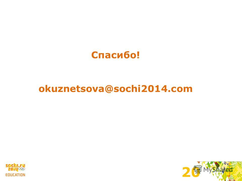 20 Спасибо! okuznetsova@sochi2014.com