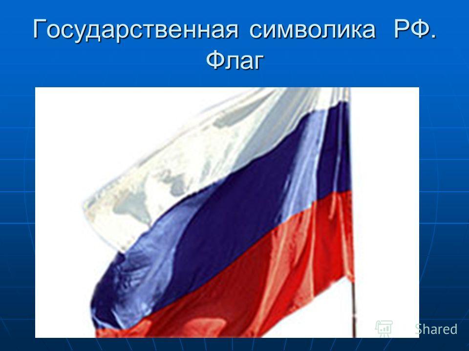 Государственная символика РФ. Флаг