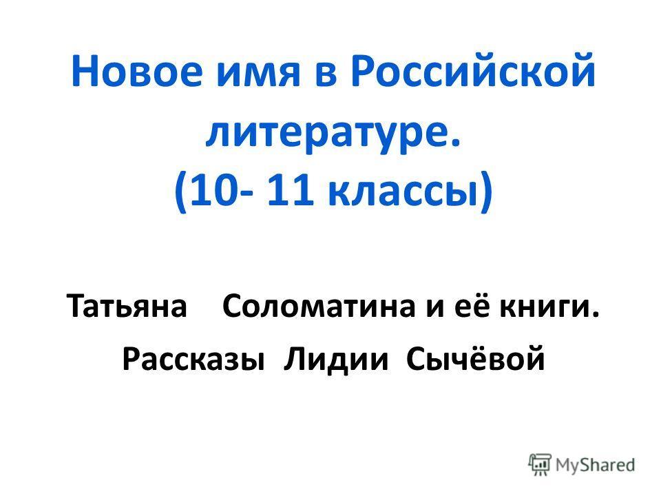 Новое имя в Российской литературе. (10- 11 классы) Татьяна Соломатина и её книги. Рассказы Лидии Сычёвой