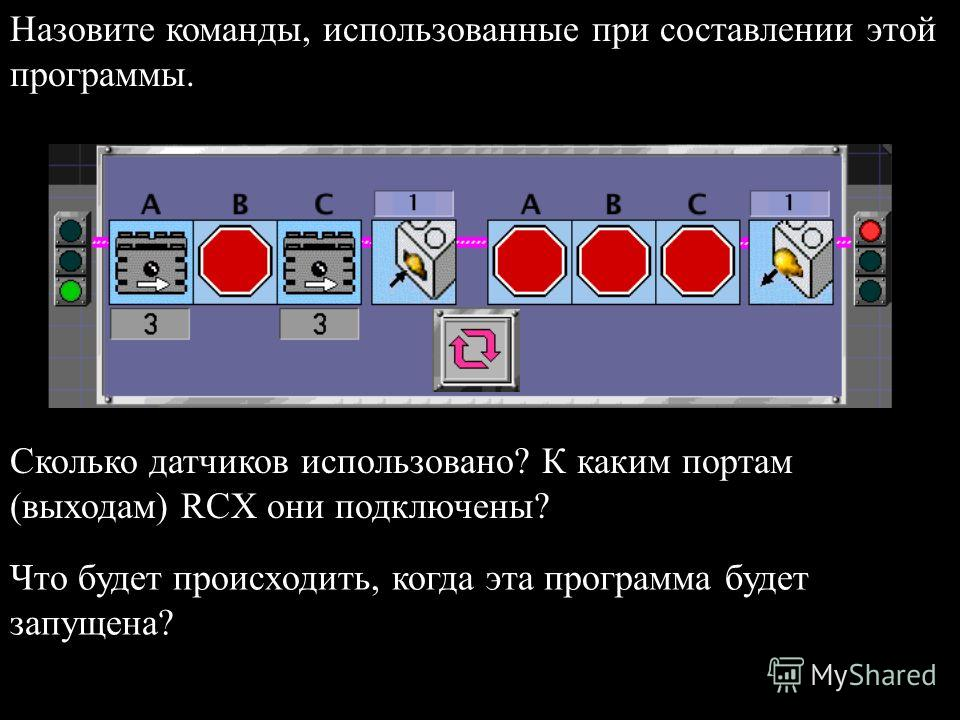 Назовите команды, использованные при составлении этой программы. Что будет происходить, когда эта программа будет запущена? Сколько датчиков использовано? К каким портам (выходам) RCX они подключены?