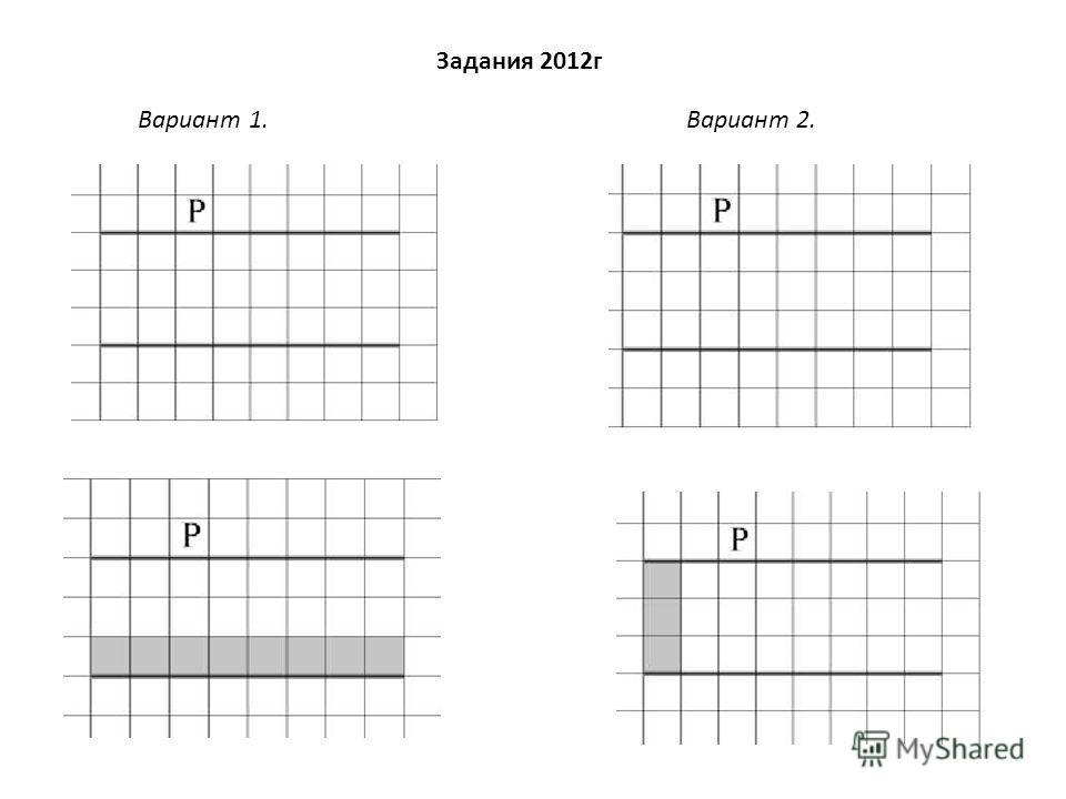 Задания 2012г Вариант 1.Вариант 2.