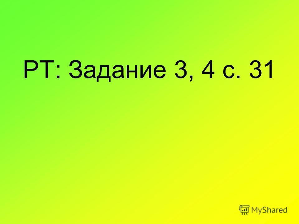 РТ: Задание 3, 4 с. 31