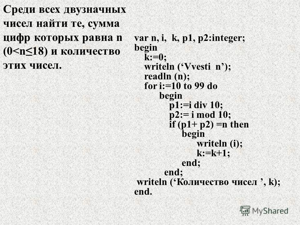 Среди всех двузначных чисел найти те, сумма цифр которых равна n (0